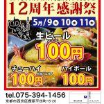 KUSHIKURA12周年イベント